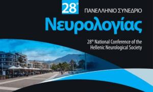 Πανελλήνιο Συνέδριο Νευρολογίας στην Καλαμάτα τον Ιούνιο