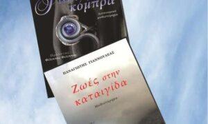 Παρουσίαση των βιβλίων του Μεσσήνιου συγγραφέα Παναγιώτη Γιαννουλέα
