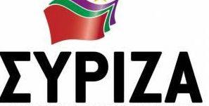 Περιφερειακή οργάνωση ΣΥΡΙΖΑ: Δεν υποκαθιστούμε κανέναν