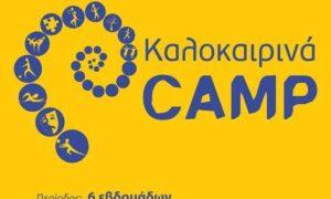 Αθλητικός Οργανισμός Δήμου Καλαμάτας: Καλοκαιρινό Camp για παιδιά ηλικίας από 6 έως 12 ετών