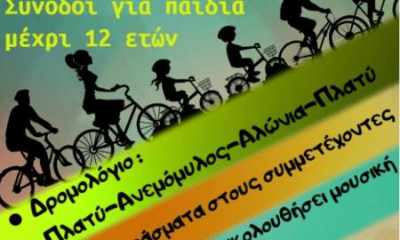 Ποδηλασία στο Πλατύ και βραδιά καραόκε!
