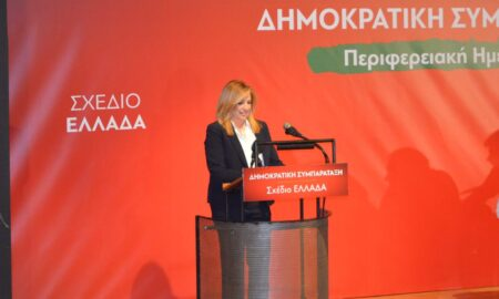 LIVE: Η ομιλία της Φώφης Γεννηματά στο συνέδριο της Δημοκρατικής Συμπαράταξης