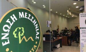 """""""Ένωση Μεσσηνίας"""": Λήγει η προθεσμία των Αιτήσεων Ενίσχυσης"""