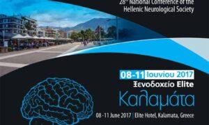 Σε εξέλιξη το 28ο Πανελλήνιο Συνέδριο Νευρολογίας στην Καλαμάτα