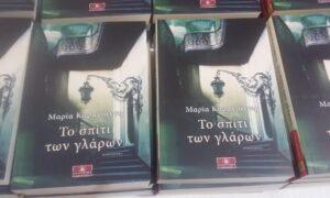 """""""Το σπίτι των γλάρων"""" παρουσιάστηκε το δεύτερο βιβλίο της Μαρίας Καραγιάννη"""