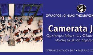 Στην Καλαμάτα η Camerata Junior στις 2 Ιουλίου