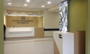 Νοσοκομείο Καλαμάτας: 7 νέοι Ιατροί στα Επείγοντα