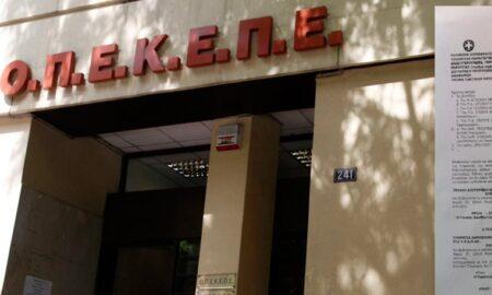 ΟΠΕΚΕΠΕ: Νέα πληρωμή 1.044 εκατ. ευρώ σε 598 δικαιούχους