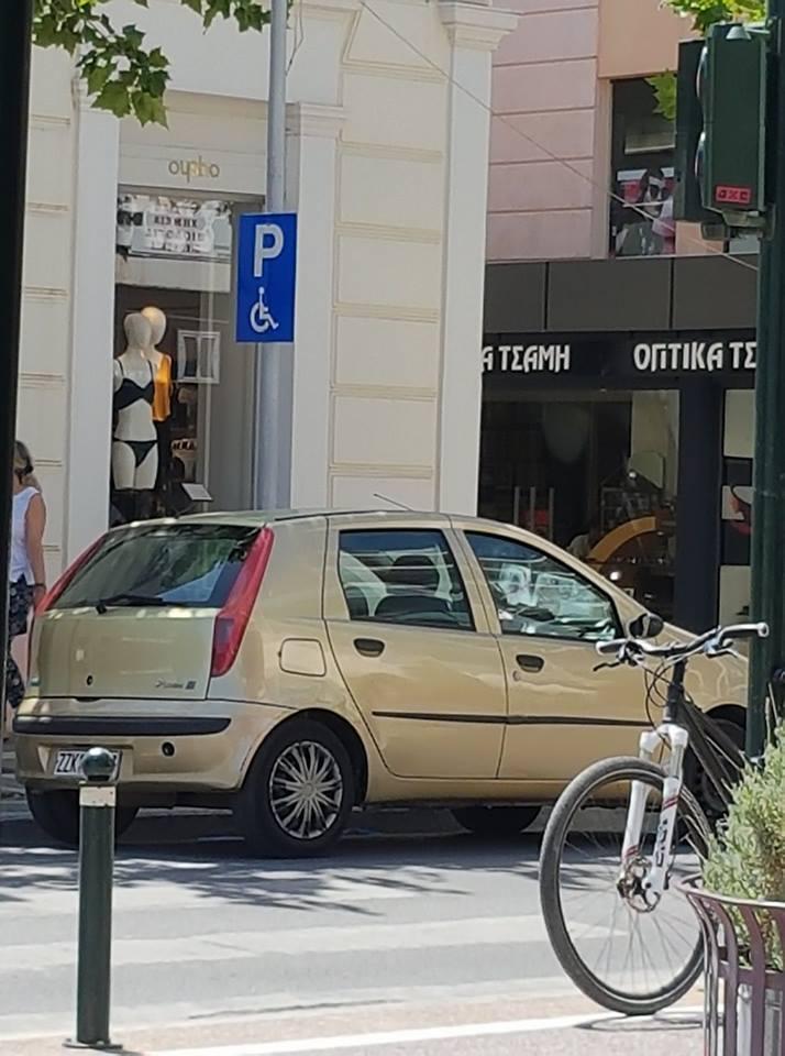 Σεβασμός στις θέσεις των ΑμεΑ στο παρκάρισμα