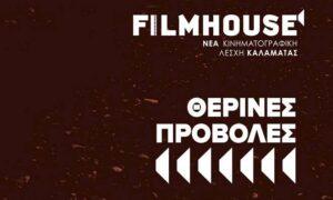 To θερινό πρόγραμμα της Νέας Κινηματογραφικής Λέσχης Καλαμάτας