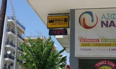 """""""Καμίνι"""" η Καλαμάτα: Άγγιξε τους 44 βαθμούς Κελσίου!"""