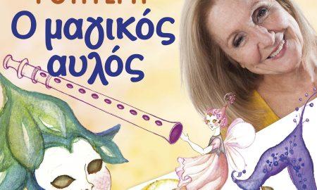 Ο Μαγικός Αυλός με την Κάρμεν Ρουγγέρη την Τετάρτη 2/8 στην Καλαμάτα