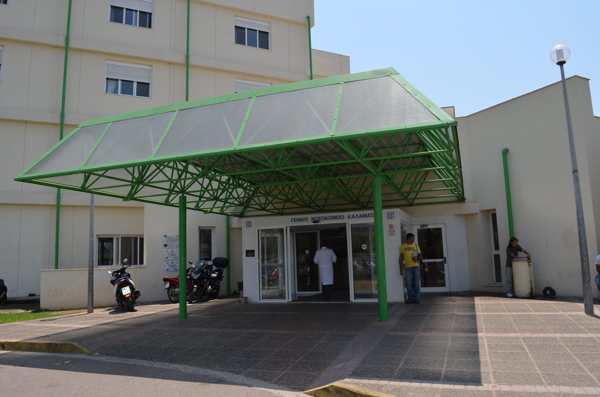 Noσοκομείο Καλαμάτας: Κάθε μέρα κερδίζει μάχες διεκδίκησης σε όλα τα επίπεδα