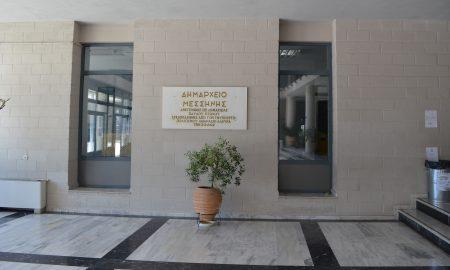 Tα πολιτιστικά δρώμενα του Δήμου Μεσσήνης