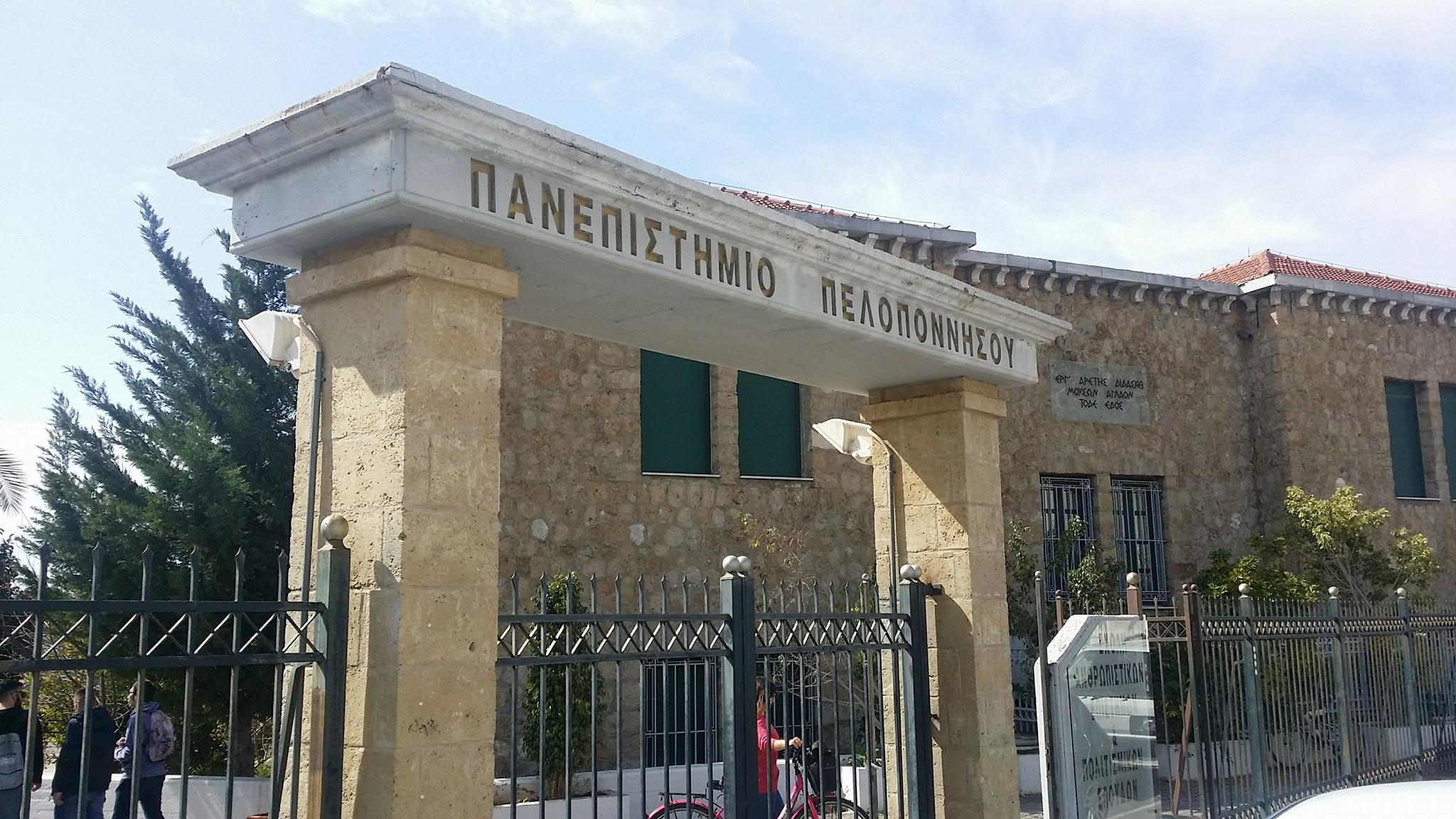 Ορκωμοσίες πτυχιούχων σήμερα στο Πανεπιστήμιο Πελοποννήσου