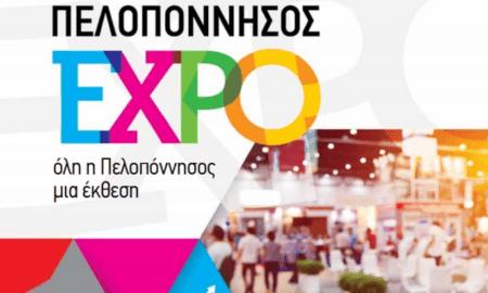 Πελοπόννησος EXPO 2017: 27 Σεπτεμβρίου-1 Οκτωβρίου στο Άργος