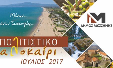 Πολιτιστικό καλοκαίρι στον Δήμο Μεσσήνης