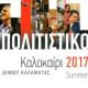 Οι εκδηλώσεις του Δήμου Καλαμάτας έως και τη Δευτέρα 31 Ιουλίου