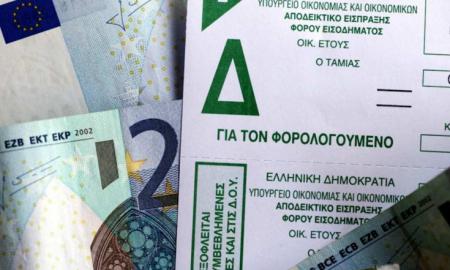Λήγει σήμερα η προθεσμία για την πρώτη δόση φόρου εισοδήματος