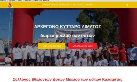 Νέα ιστοσελίδα δημιούργησε ο Συλλόγος Εθελοντών Δοτών Μυελού των Οστών Καλαμάτας