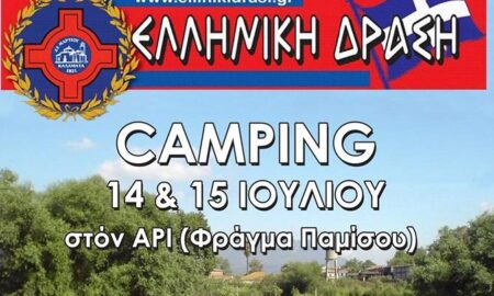 To camping της Ελληνικής Δράσης