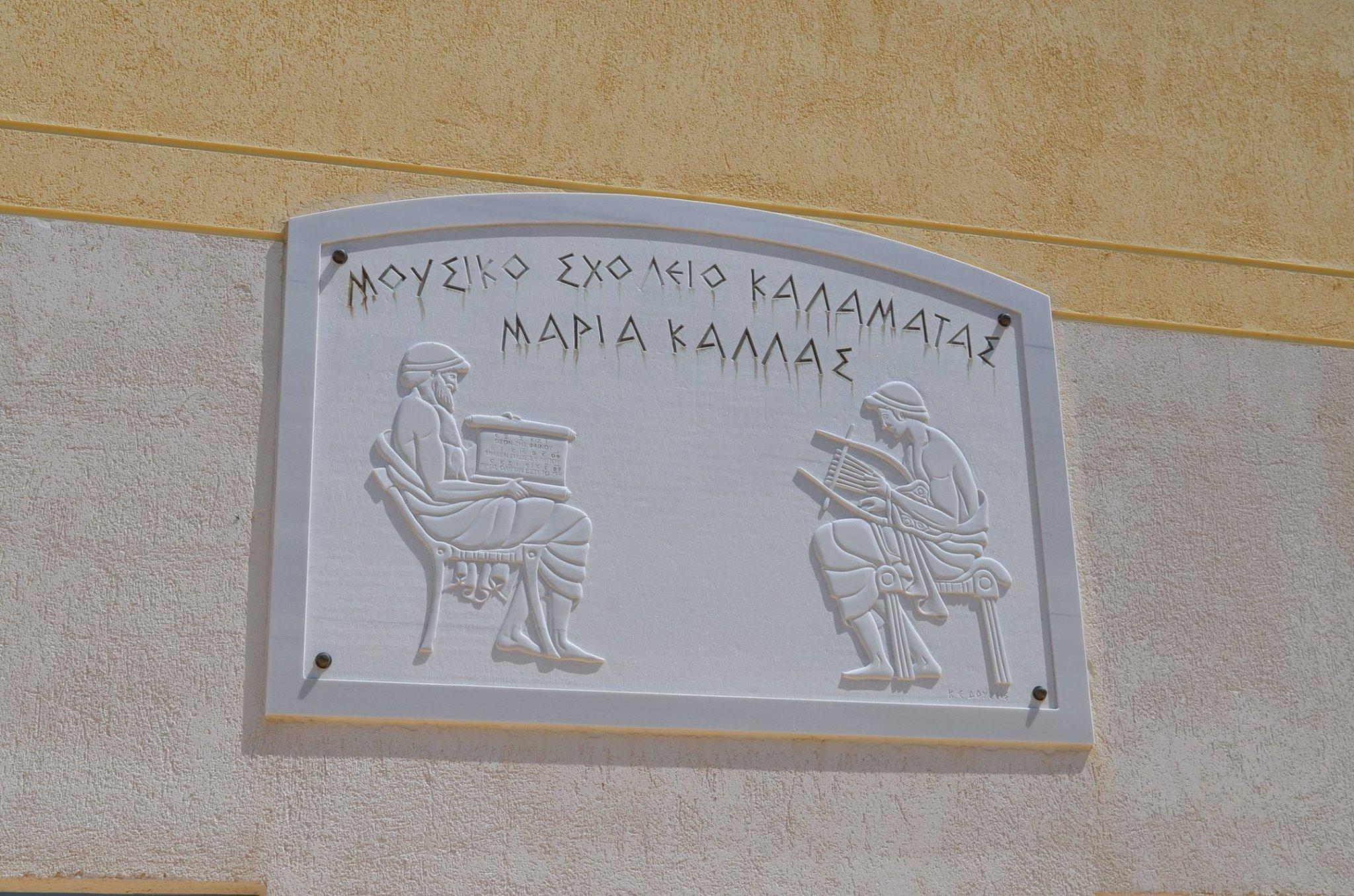 """Μουσικό Σχολείο Καλαμάτας: """"Τα χαΐρια μας εδώ"""" την Τετάρτη 28/4"""