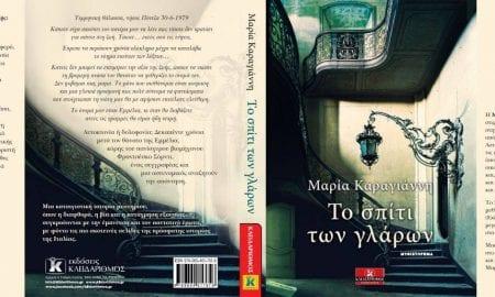 """""""Το σπίτι των γλάρων"""" της Μαρίας Καραγιάννη στην Κυπαρισσία"""