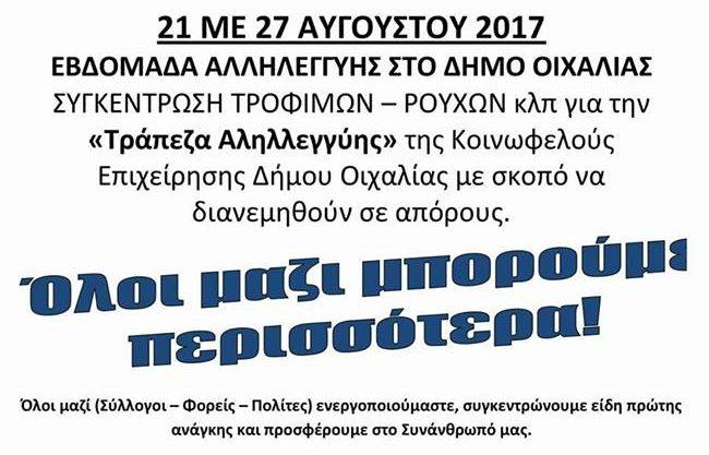 Δήμος Οιχαλίας: Η Εβδομάδα αλληλεγγύης ξεκίνησε