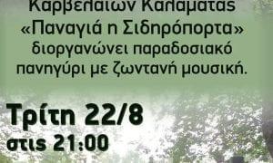 Γιορτάζουν η «Παναγίτσα» και η «Παναγία η Σιδερόπορτα»