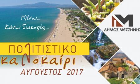 Δήμος Μεσσήνης: Πολλές εκδηλώσεις και τον Αύγουστο