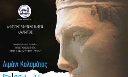 """Ανοικτό Εργαστήρι στο """"Πανελλήνιο"""" ως την 1η Σεπτεμβρίου"""