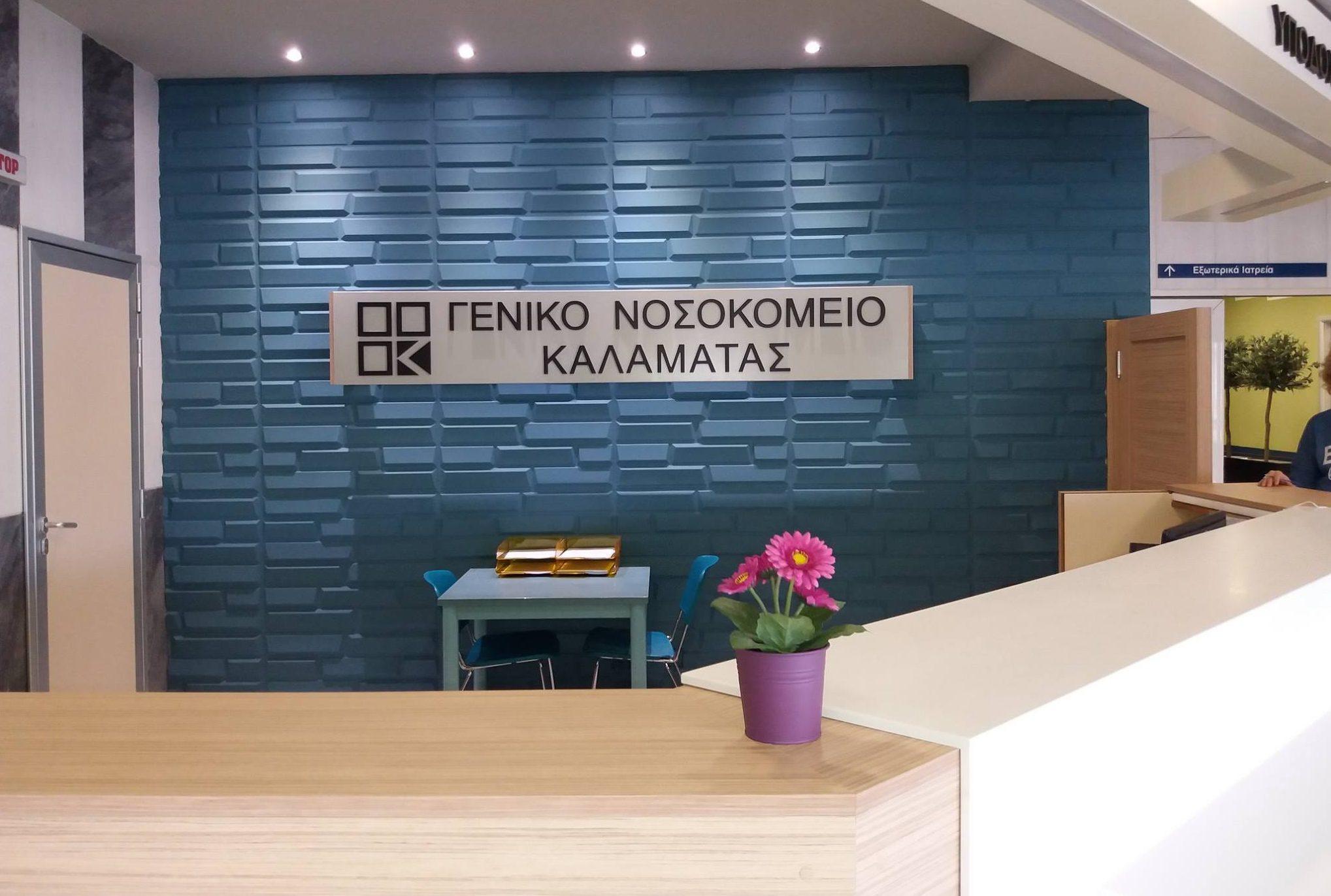 ΚΚΕ: Προβλήματα στη λειτουργία της Ψυχιατρικής Κλινικής στο Νοσοκομείο Καλαμάτας