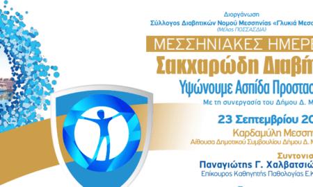 Σακχαρώδης Διαβήτης: Ενημέρωση και μετρήσεις το Σάββατο 23/9 στην Καρδαμύλη