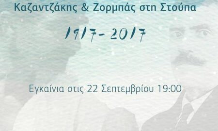 """Τριήμερες εκδηλώσεις στη Στούπα για τον """"Ζορμπά"""" Νίκο Καζαντζάκη"""