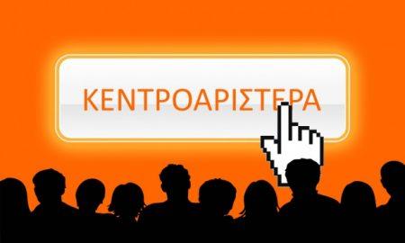 Κεντροαριστερά: Εκλογές και με ηλεκτρονική ψηφοφορία στις 5 & 12 Νοεμβρίου