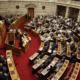 Υπερψηφίστηκε επί της αρχής το νομοσχέδιο για την ταυτότητα φύλου