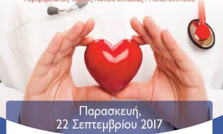 Σημαντικές δράσεις Πρόληψης Υγείας για τους πολίτες της Καλαμάτας