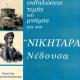 Νέδουσα: Εκδηλώσεις τιμής και μνήμης για τον Νικηταρά