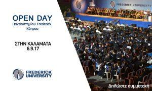 Hμέρα γνωριμίας με το Πανεπιστήμιο FREDERICK