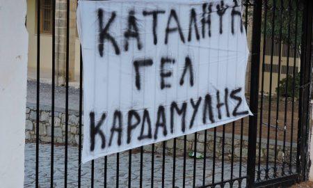 """Υπό κατάληψη το Λύκειο Καρδαμύλης λόγω της """"τρύπιας στέγης"""""""