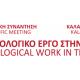Το αρχαιολογικό έργο στην Πελοπόννησο από το Τμήμα Ιστορίας Αρχαιολογίας