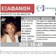 Eξαφάνιση-μυστήριο στη Μάνη: Silver Alert για την 57χρονη