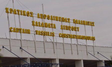 Κοσμόπουλος: Για την αναβάθμιση του αεροδρομίου πρέπει πρώτα να ενημερωθούν οι πολίτες