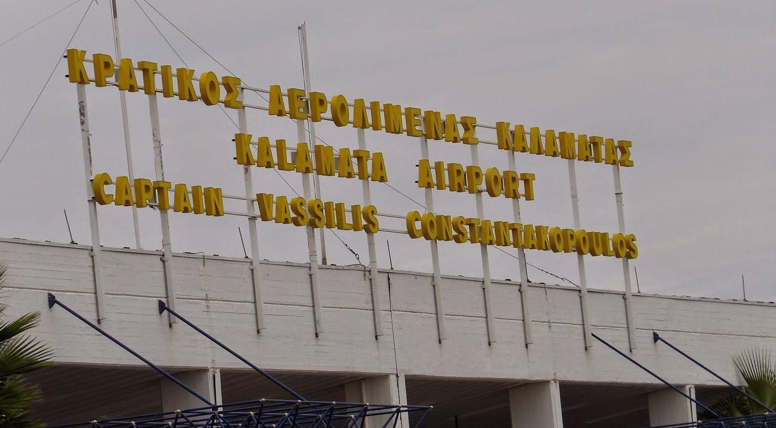 Ιδρύεται Αστυνομικός Σταθμός στο Αεροδρόμιο Καλαμάτας