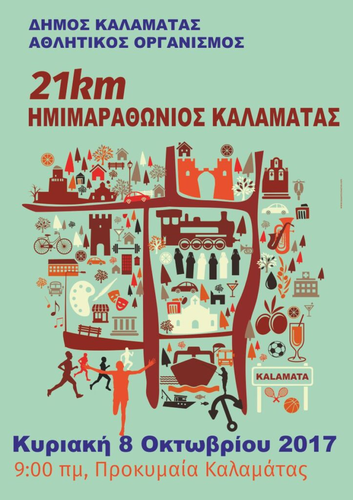 Σήμερα ο 2ος Ημιμαραθώνιος Καλαμάτας