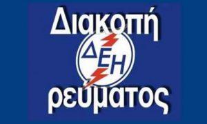 Διακοπή ρεύματος σε Καλαμάτα και Πύλο αύριο Παρασκευή