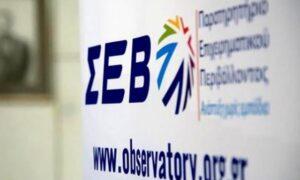 ΣΕΒ: Αναγκαία η μεταποίηση για να αυξηθεί η προστιθέμενη αξία