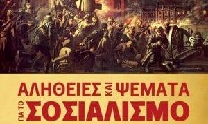 ΚΝΕ: «Αλήθειες και ψέματα για τον σοσιαλισμό: 4. Για τη Σοσιαλιστική Επανάσταση»
