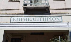 Επιμελητήριο Μεσσηνίας: Παράταση εξόφλησης συνδρομών και ΓΕΜΗ έως 1η Νοεμβρίου
