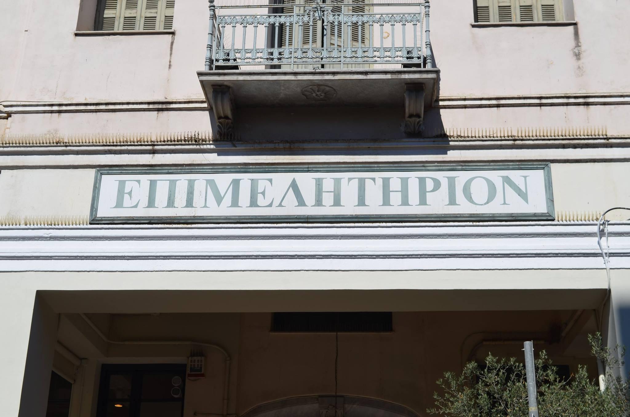 Επιμελητήριο Μεσσηνίας: Oρίστηκε η Διοικητική Επιτροπή